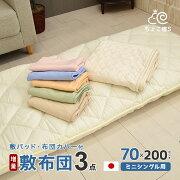 小さめの敷布団(増量タイプ)専用カバー敷きパッド3点セット日本製70×200cm敷き布団ロングサイズごろ寝マット幅が狭い