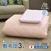 小さめの敷布団専用カバー敷きパッド3点セット日本製70×200cmガーゼ敷きパッドロングサイズごろ寝マット幅が狭い
