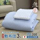 小さめの敷布団(増量タイプ) 専用カバー ガーゼ敷きパッド 3点セット ロングサイズ ごろ寝マット 幅が狭い 日本製 7…