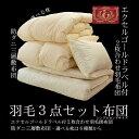 羽毛 布団セット エクセルゴールドラベル付2枚合わせ羽毛布団と防ダニ三層敷布団 枕 3点セット布団 シングル