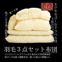 羽毛 布団セット エクセルゴールドラベル付2枚合わせ羽毛布団と防ダニ羊毛混三層敷布団 枕 3点セット布団 シングル