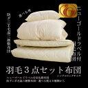 羽毛 布団セット ニューゴールドラベル付 羽毛布団と防ダニ羊毛混三層敷布団 枕 3点セット布団 シングル