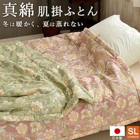 真綿 肌掛布団 シングルサイズ シルク 絹 薄め150×210cm