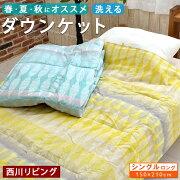 西川リビングダウンケット羽毛肌掛け布団ウォッシャブルシングルサイズChicCottage150×210cm