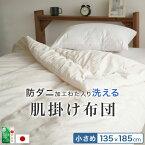 ちょっと小さめウォッシャブル肌掛布団防ダニ夏用135×185cm夏布団丸洗い送料無料日本製