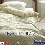 小さめダウンケット羽毛肌布団エクセルゴールド350dpダウン85%140×190cm日本製セミシングルシルバーシングル夏用短いジュニアサイズ小さい