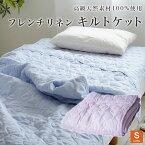 フレンチリネンキルトケット麻混綿入り麻100%生地使用ひんやり春・夏用シングルサイズ140×190cm