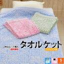 2枚以上で送料無料 日本製 タオルケット 約145×200cm シングルサイズ 綿100% ジャガード