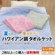 2枚以上で送料無料日本製タオルケット約145×200cmシングルサイズ綿100%ジャガード