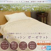 日本製脱脂綿入りリネンコットンガーゼケット無添加・無着色シングルサイズ(140×190cm)綿麻