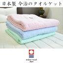 【imabari towel Japan】日本製 今治産 無地 マイヤータオルケットシングルサイズ 145×190cm日本製 吸水性の高い マ…