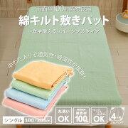 水洗いキルト敷きパット無地カラー中わたに綿使用シングルサイズ100x205cmリバーシブル