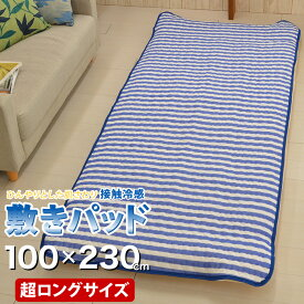 敷きパッド スーパーロング 長いサイズ 高身長の人用 100×230cm 敷布団用 接触冷感