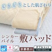 京都西川敷きパッドシンカーパイルダブルサイズ140×205cm綿100%パイル