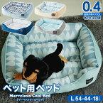 ペット用ベッド冷感生地使用マーベラスクールQ-max値0.40Lサイズ小型犬夏用Cool2021年