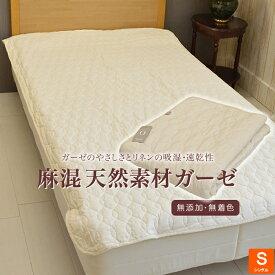 日本製 脱脂綿入りリネンコットンガーゼ 敷パッド 無添加・無着色シングルサイズ(100×205cm) 綿 麻 敷きパッド シングル