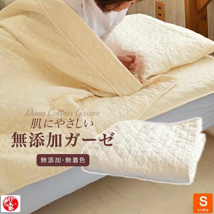 日本製 肌に優しい無添加・無着色ガーゼ脱脂綿入りピュアコットンガーゼ敷きパッドシングルサイズ(100×205cm)