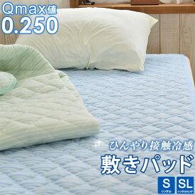 敷きパッド 夏用 ひんやり シングルサイズ ウォッシャブル 薄手 Q-max値0.250シングルロングサイズ兼用(100×205cm)