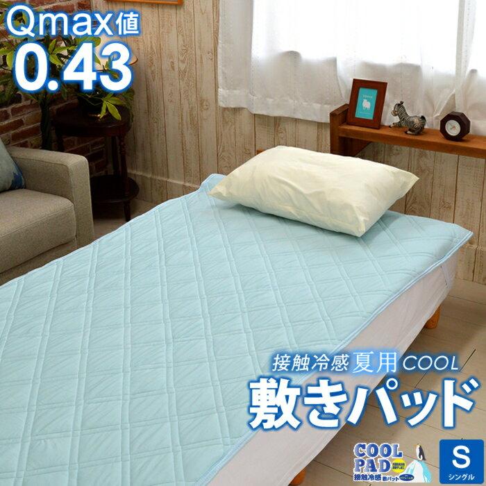 Q-Max0.43 夏用クール敷きパッド 接触冷感 吸汗速乾 消臭加工 シングルサイズ 100×205cm