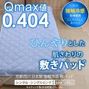 2枚以上で送料無料京都西川接触冷感敷きパッドシングルサイズ100×205cmQ-MAX値0.404!