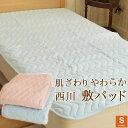 京都西川綿 シンカーシャーリング 敷きパッドシングル サイズ(100×205cm)綿100% 丸洗い可能 敷パッド オールシーズン