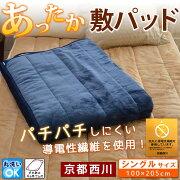 京都西川暖か敷きパッド導電性繊維■シングルサイズ(100×205cm)ウォッシャブル秋冬用