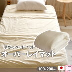 厚めベッドパッドオーバーレイマット日本製ウール100%シート入り軽量