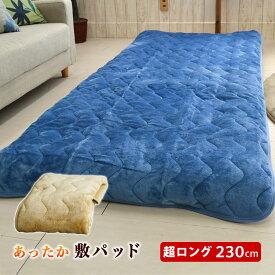 スーパーロングサイズ 暖か 敷パッド 100×230cm 吸湿発熱 長身者用 長い 大きい