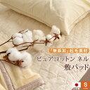 ピュアコットンネル 敷きパッド 綿100% 無添加 脱脂綿わた使用 日本製 あったか 敷パッド フランネル素材シングルサイズ(100×205cm)