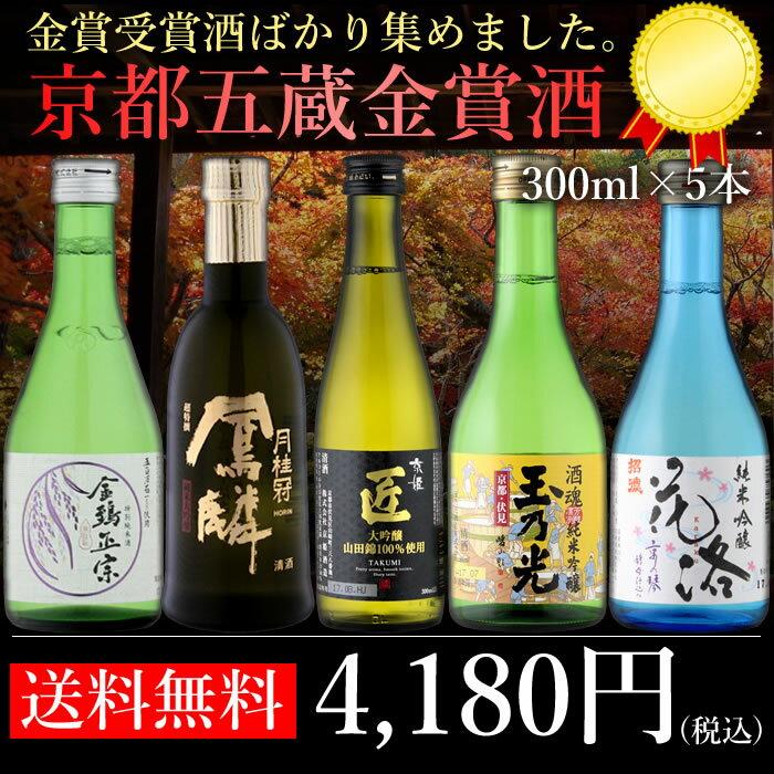 京都 日本酒 五蔵 全て 金賞受賞酒 送料無料 飲み比べセット 300ml×5本