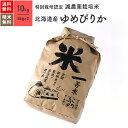 米 10kg ゆめぴりか 北海道産 特別栽培米 令和元年産 送料無料お米 分つき精米 玄米