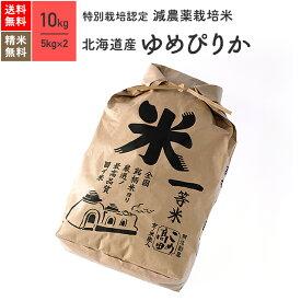 米 10kg ゆめぴりか 北海道産 特別栽培米 30年産 送料無料お米 分つき精米 玄米 あす楽