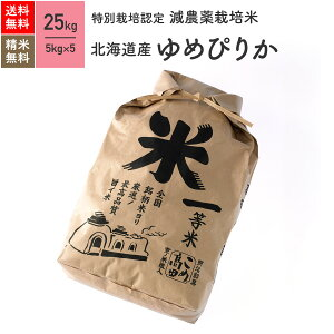 新米 北海道産 ゆめぴりか 特別栽培米 25kg(5kg×5袋) 令和2年産米 お米 分つき米 玄米 送料無料