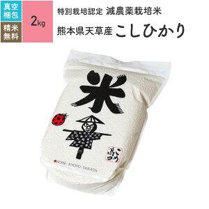新米 熊本県天草産 こしひかり 米 2kg 特別栽培米 令和2年産お米 分つき米 玄米