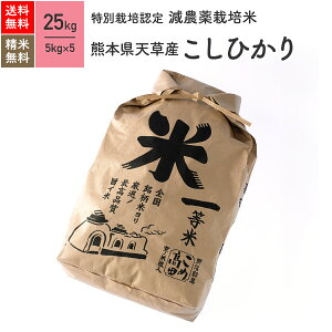 新米 熊本県天草産 コシヒカリ 特別栽培米 25kg(5kg×5袋) 令和2年産米 お米 分つき米 玄米 送料無料