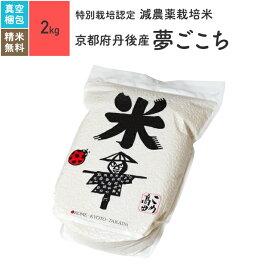 新米 京都府 丹後産 夢ごこち 米 2kg 特別栽培米 令和元年産お米 分つき米 玄米