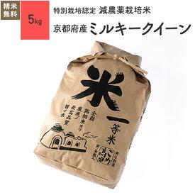 特別栽培米 京都府産 ミルキークイーン 米 5kg 令和元年産お米 分つき精米 玄米