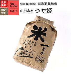 山形県産 つや姫 特別栽培米 25kg(5kg×5袋) 令和2年産米 お米 分つき米 玄米 送料無料