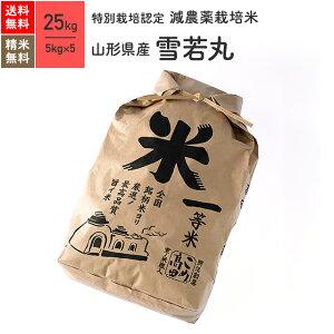 山形県産 雪若丸 特別栽培米 25kg(5kg×5袋)令和2年産米 お米 分つき米 玄米 送料無料