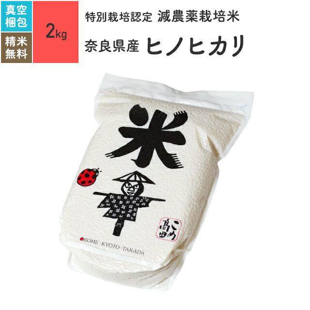 新米 米 2kg ヒノヒカリ 奈良県産 特別栽培米 30年産お米 分つき米 玄米