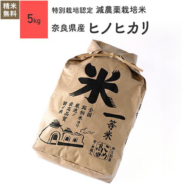 米 5kg ヒノヒカリ 奈良県産 特別栽培米 29年産お米 分つき米 玄米
