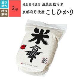 新米 丹後産 コシヒカリ 米 2kg 特別栽培米 令和2年産お米 分つき米 玄米