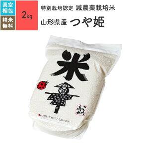 山形県産 つや姫 米 2kg 特別栽培米 令和2年産お米 分つき精米 玄米