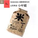 米 5kg つや姫 山形県産 特別栽培米 令和元年産お米 分つき精米 玄米