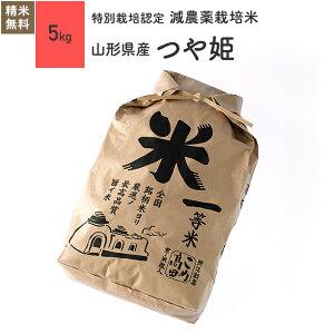 米 5kg つや姫 山形県産 特別栽培米 令和2年産お米 分つき精米 玄米