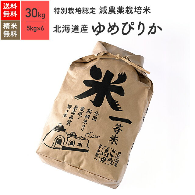 特別栽培米 新米 29年産 北海道産 ゆめぴりか 30kg米/玄米/白米/胚芽米/真空パック対応可能/5kg×6袋に小分け