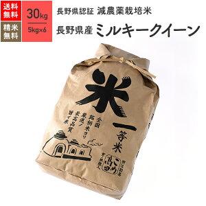 新米 長野県産 ミルキークイーン 特別栽培米 30kg(5kg×6袋) 令和元年産米 お米 分つき米 玄米 送料無料
