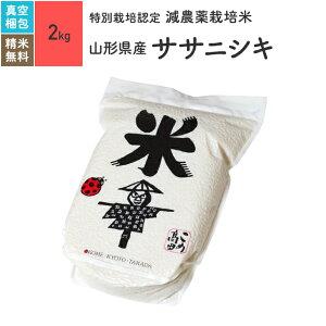 山形県産 ササニシキ 米 2kg 特別栽培米 令和元年産お米 分つき米 玄米