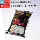 特別栽培米 令和2年産 新潟県 佐渡産 こしひかり 10kg 白米 真空梱包対応可 5kg×2袋放射能検査 検出なし(下限値 0.5bq)