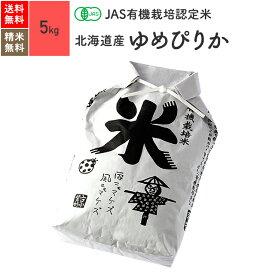 無農薬 玄米 米 5kgゆめぴりか 北海道産 JAS有機米 30年産 送料無料